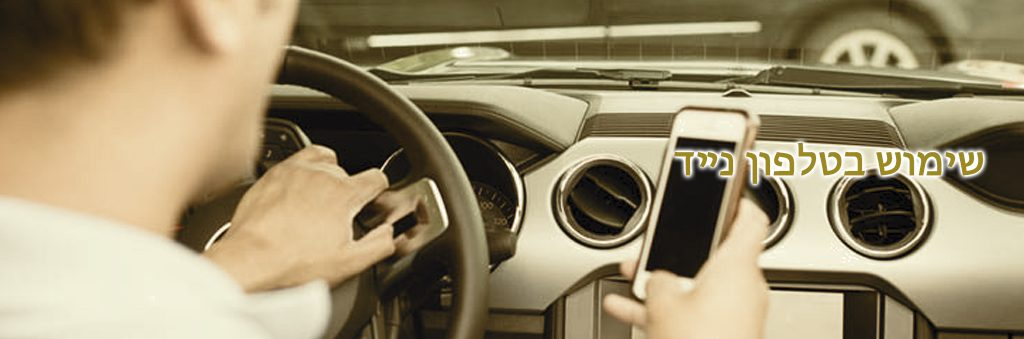 שימוש בטלפון בזמן נהיגה