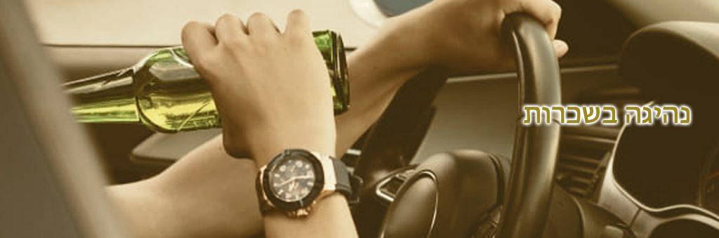 נהיגה בשיכרות