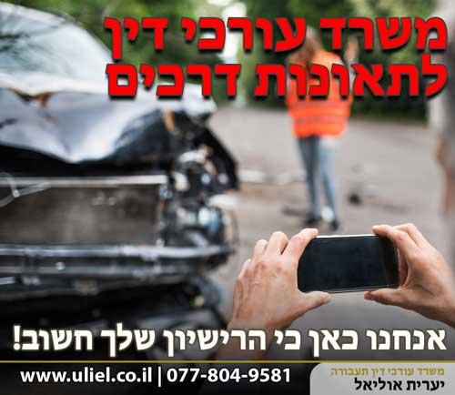 משרד עורכי דין לתאונות דרכים