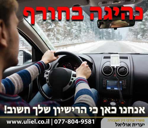 נהיגה בחורף
