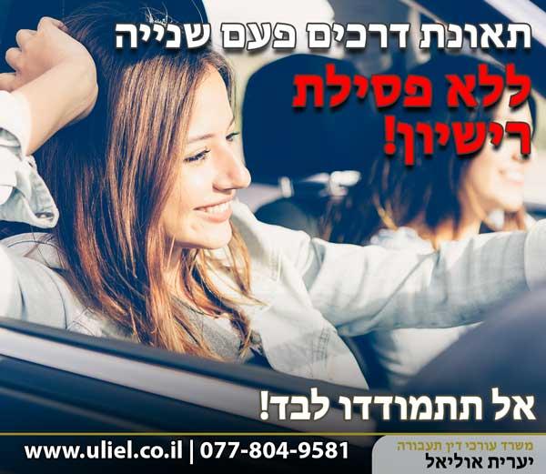 תאונת דרכים פעם שנייה – ללא פסילת רישיון