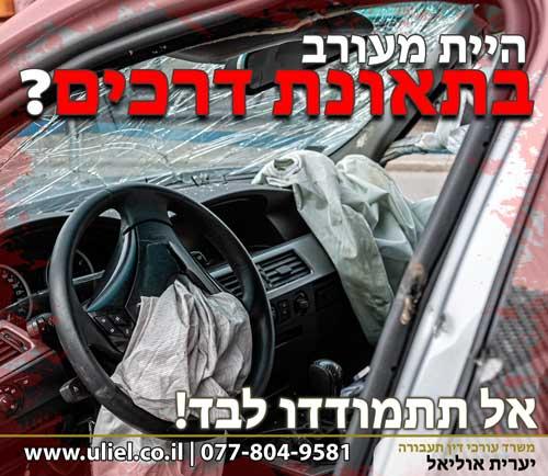 היית מעורב בתאונת דרכים