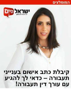 כתבה בישראל היום כתב אישום בתעבורה