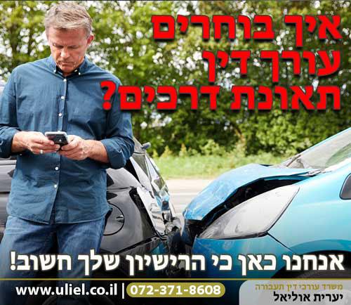 איך בוחרים עורך דין תאונת דרכים