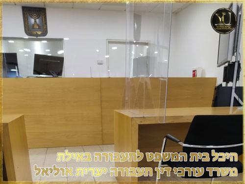 בית המשפט לתעבורה היכלבאילת