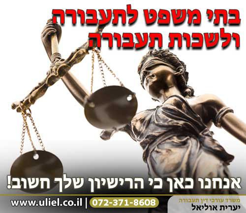 בתי משפט לתעבורה ולשכות תעבורה