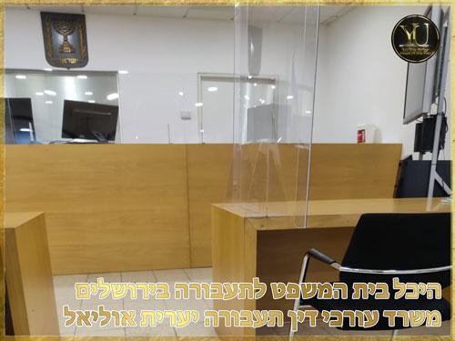 היכל בית המשפט לתעבורה בירושלים