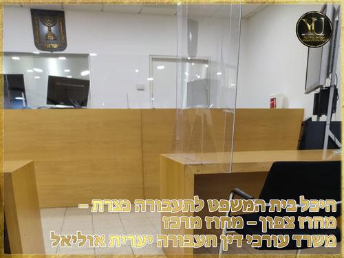 היכל בית המשפט לתעבורה נצרת – מחוז צפון – מחוז מרכז