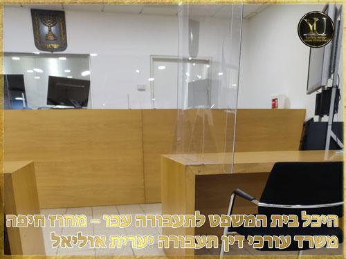 היכל בית המשפט לתעבורה עכו – מחוז חיפה