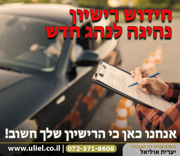 חידוש רישיון נהיגה לנהג חדש