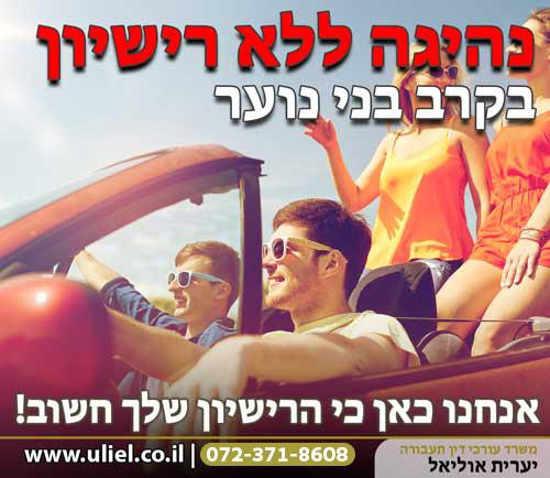 נהיגה ללא רישיון בקרב בני נוער