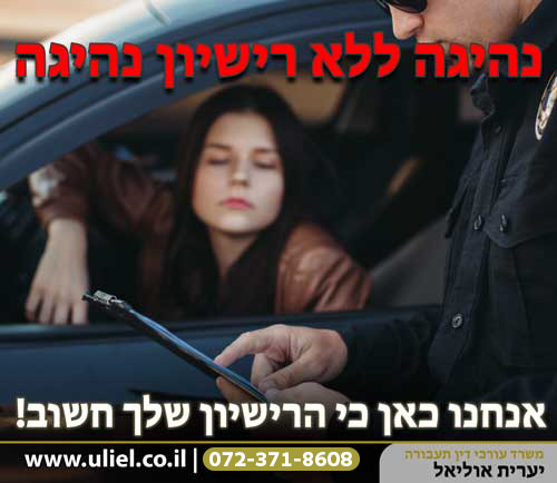 נהיגה-ללא-רישיון-נהיגה