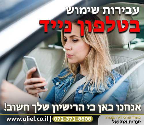 עבירות-שימוש-בטלפון-נייד