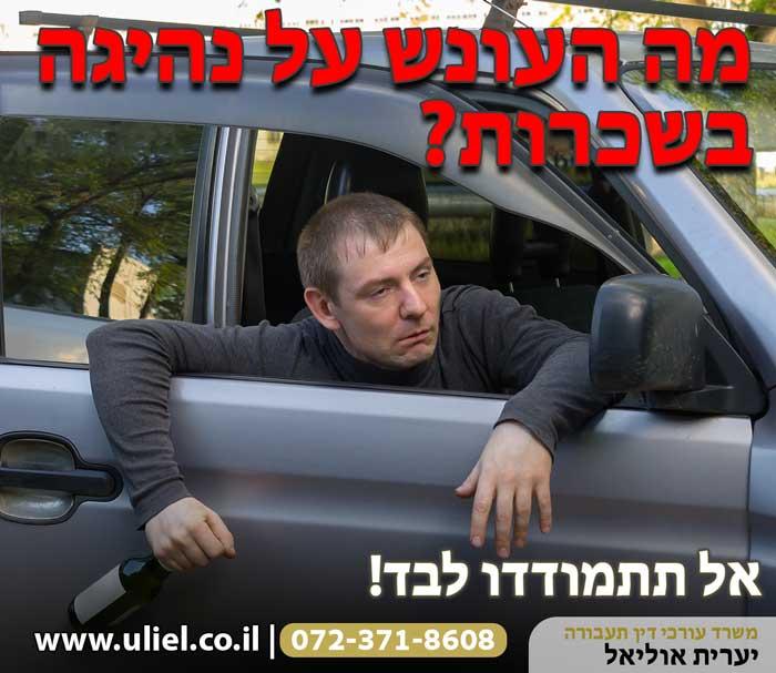 מה-העונש-על-נהיגה-בשכרות