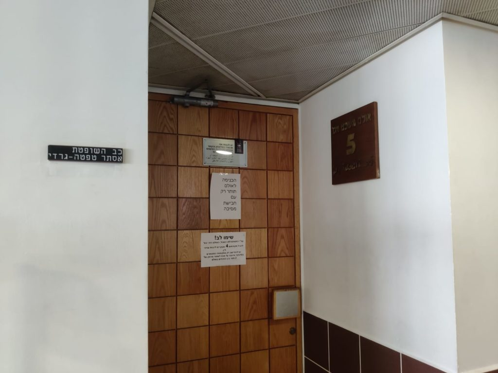 אולם בית משפט של אסתר טפטה גרדי