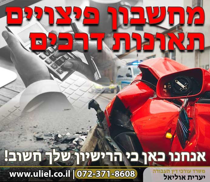 מחשבון פיצויים תאונות דרכים