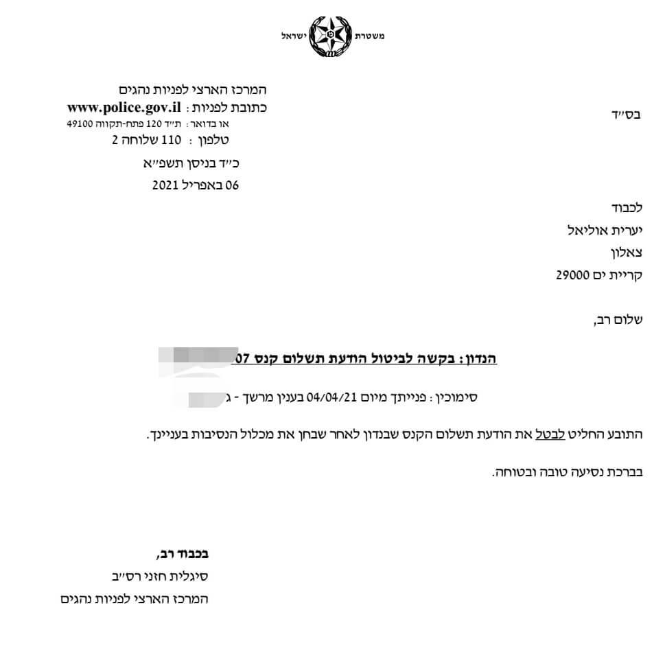 מענה התביעות למכתב לביטול דוח רמזור אדום