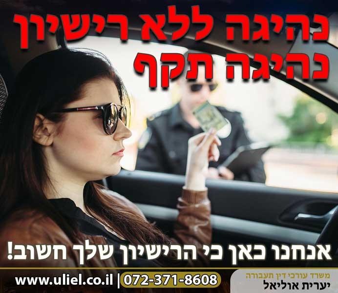 נהיגה ללא רישיון נהיגה תקף