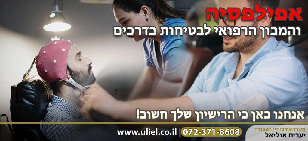 אפילפסיה והמכון הרפואי לבטיחות בדרכים