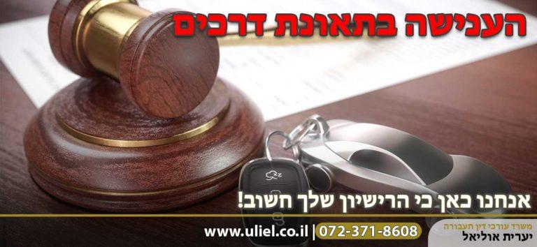 הענישה בתאונת דרכים