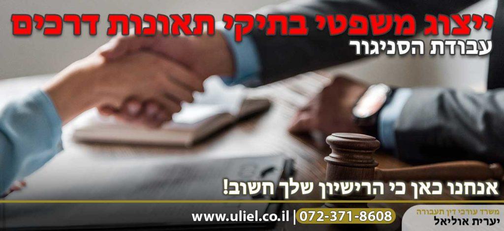 ייצוג משפטי בתיקי תאונות דרכים