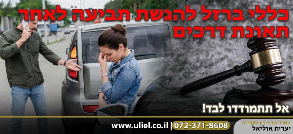 כללי ברזל להגשת תביעה לאחר תאונת דרכים