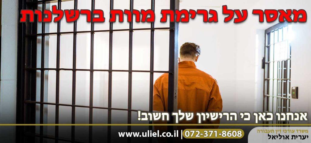 מאסר על גרימת מוות ברשלנות