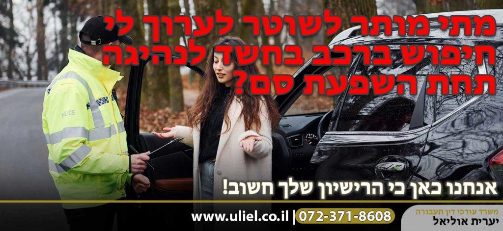 מתי-מותר-לשוטר-לערוך-לי-חיפוש-ברכב-בחשד-לנהיגה-תחת-השפעת-סם