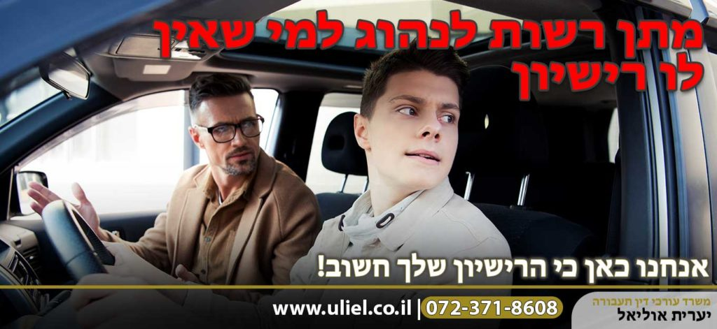 מתן-רשות-לנהוג-למי-שאין-לו-רישיון