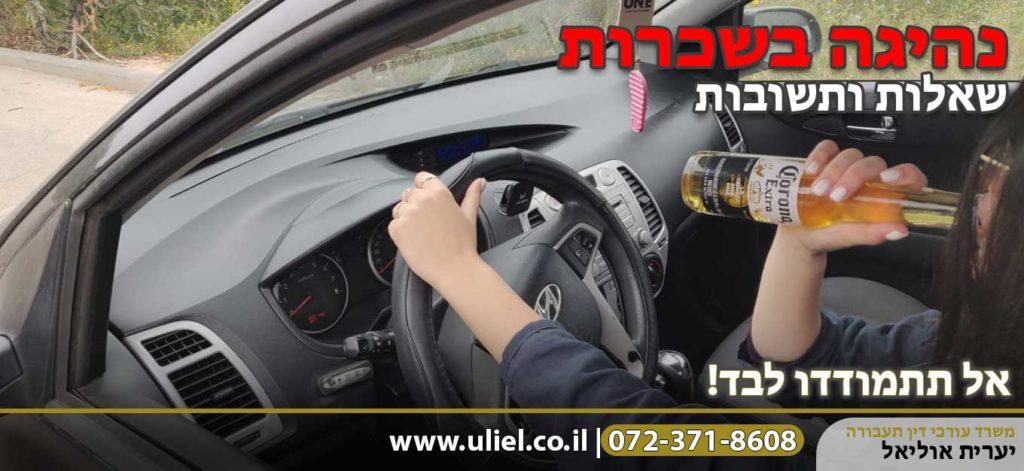 נהיגה-בשכרות-–-נהגים-חדשים-ועוד