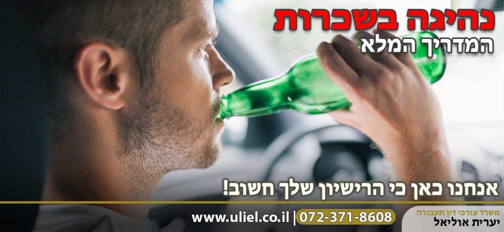 נהיגה-בשכרות