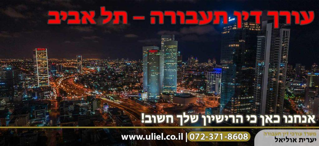 עורך דין תעבורה – תל אביב