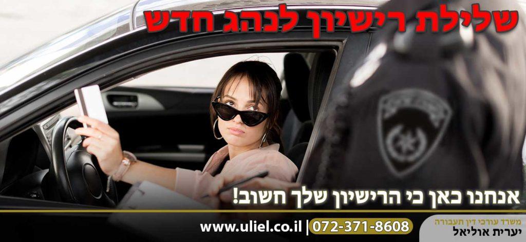 שלילת רישיון לנהג חדש