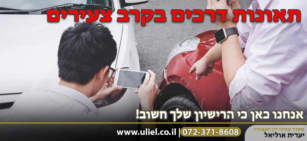 תאונות-דרכים-בקרב-צעירים