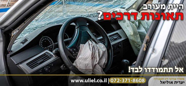 תאונות דרכים