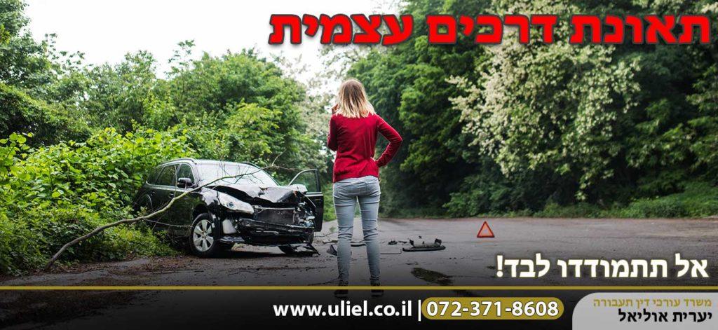 תאונת דרכים עצמית