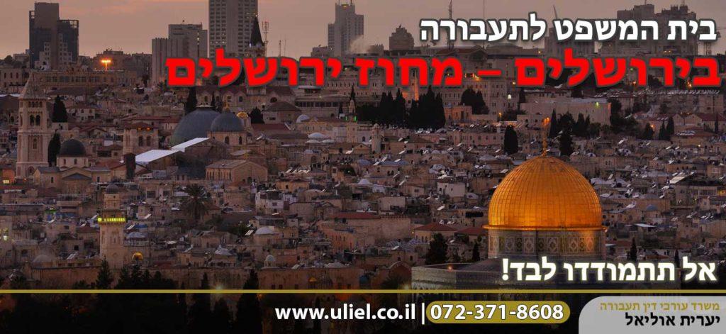 בירושלים-–-מחוז-ירושלים