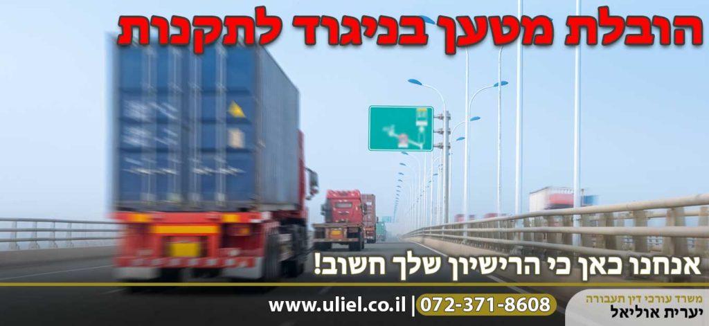 הובלת-מטען-בניגוד-לתקנות
