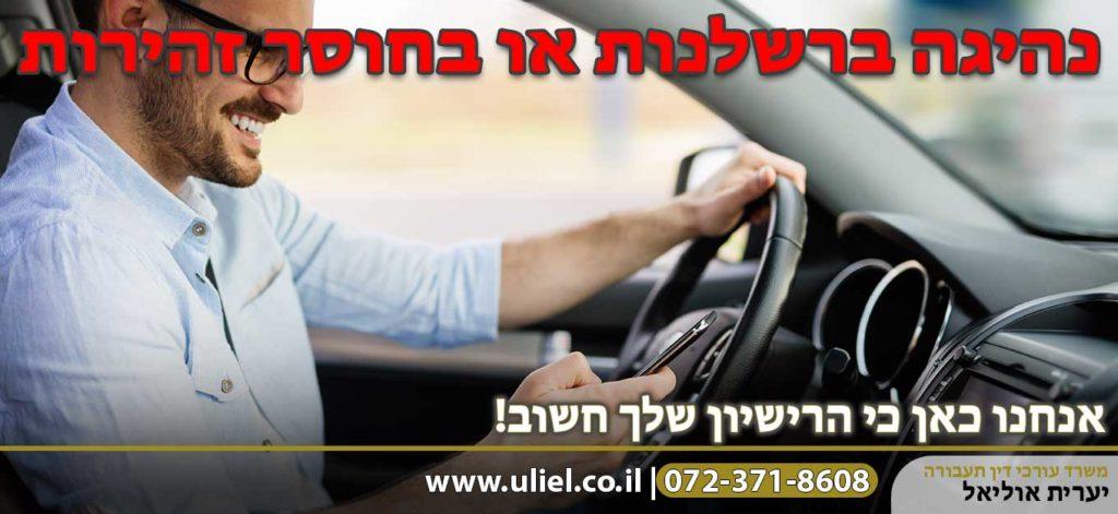 נהיגה ברשלנות או בחוסר זהירות