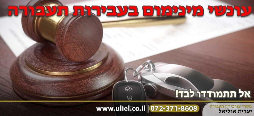 עונשי מינימום בעבירות תעבורה
