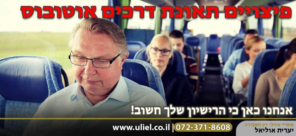 פיצויים-תאונת-דרכים-אוטובוס