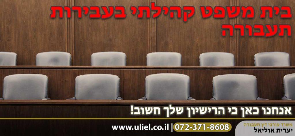 בית משפט קהילתי בעבירות תעבורה