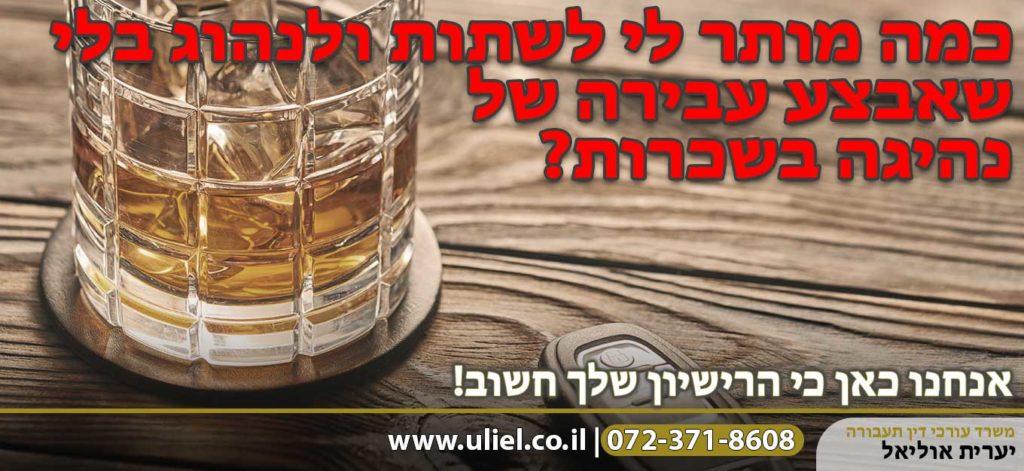 כמה מותר לי לשתות ולנהוג בלי שאבצע עבירה של נהיגה בשכרות?