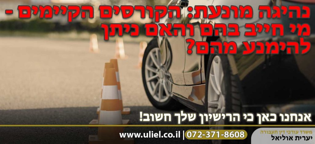 נהיגה מונעת הקורסים הקיימים - מי חייב בהם והאם ניתן להימנע מהם